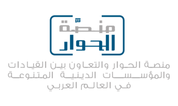 منصة الحوار والتعاون بين القيادات والمؤسسات الدينية المتنوعة في العالم العربي